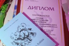 ЗАГС Петербургская семья 29.11.2012г. (51)