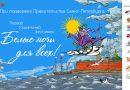 9 июня у Казанского Собора состоится Фестиваль «Белые ночи для всех!»