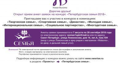 Открыт прием анкет-заявок на Конкурс «Петербургская семья-2018»