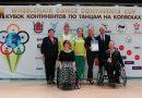 C 7 по 9 сентября в Санкт-Петербурге состоялся юбилейный турнир «Кубок Континентов по танцам на колясках»!