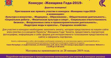 Программа «Петербург и петербуржцы»: конкурс «Женщина года-2019»